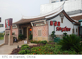 KFC in Xiamen, China
